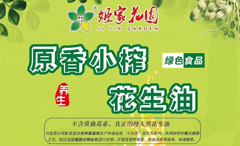 山东花园食品有限公司宣传专题片