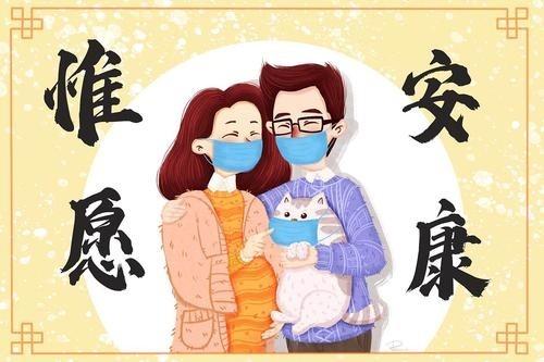 关于加强春节期间个人疫情防护的通告