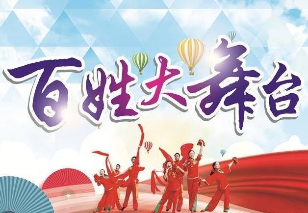 """无棣县庆祝建党100周年""""百姓大舞台""""广场文化活动演出场次、时间、单位、内容和地点"""