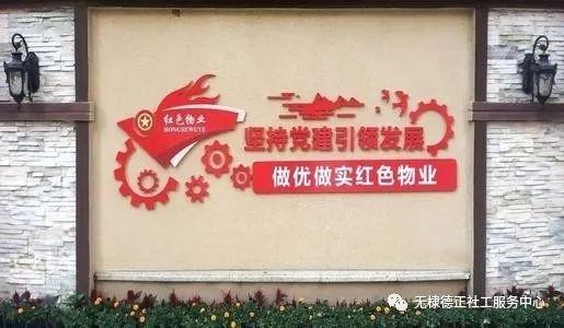 """无棣德正社工入驻""""红色物业"""",助力城市建设"""