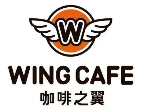 无棣咖啡之翼