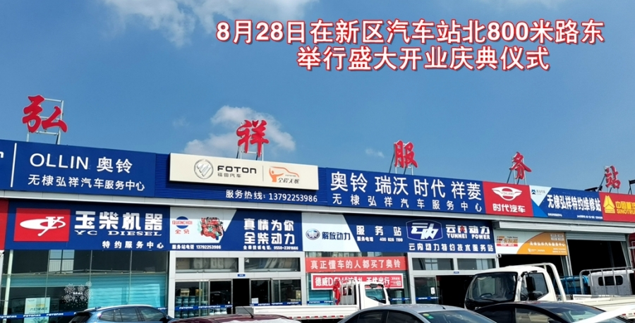 无棣福田汽车奥铃专卖店定于8月28日在新区汽车站北800米路东举行盛大开业庆典仪式