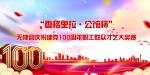 """""""香格里拉·公馆杯"""" 无棣县庆祝建党100周年职工群众才艺大奖赛报名开始啦"""