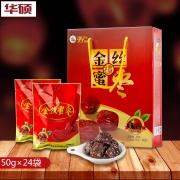 华硕金丝蜜枣礼盒1200g 蜜饯无核枣果脯,航空食品