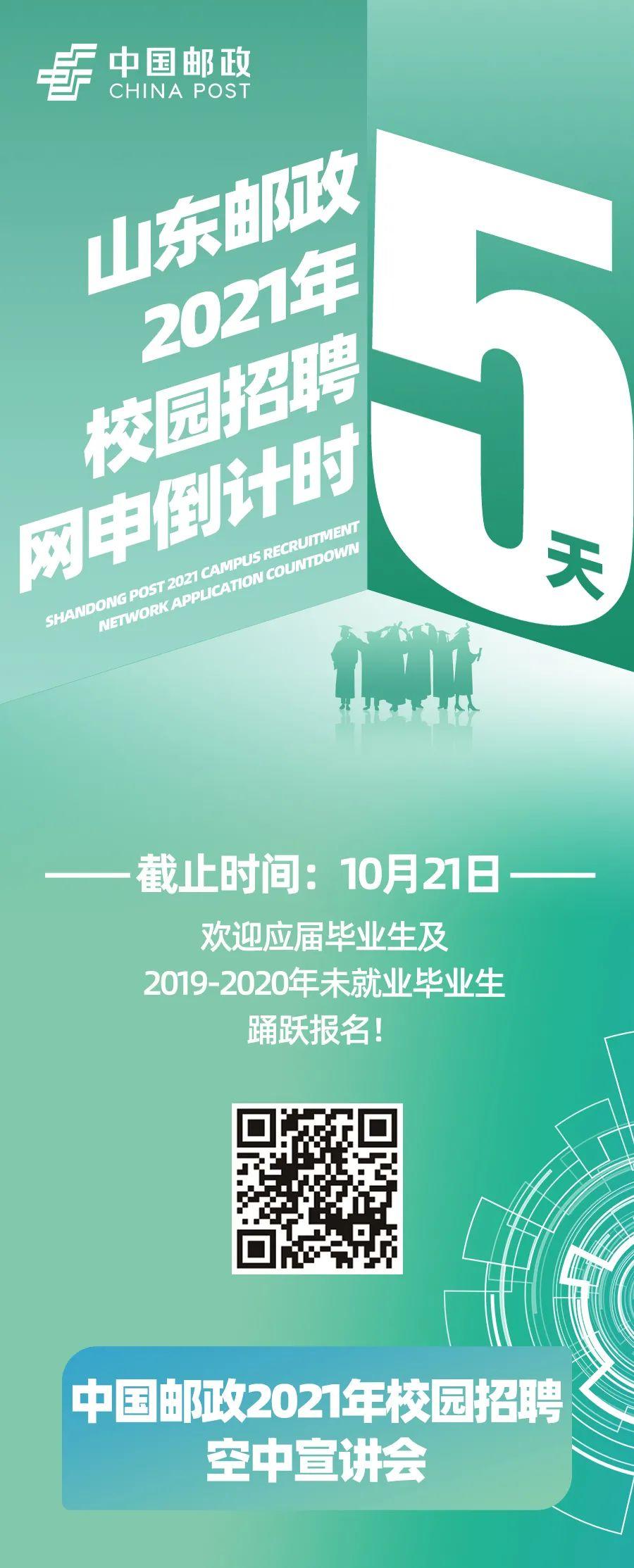 山东邮政2021年校园招聘网申持续进行中!